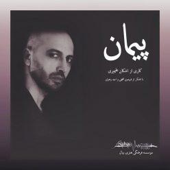 Ashkan Alimiri Peyman