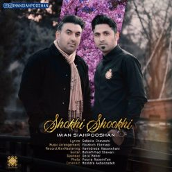 Iman Siahpooshan Shokhi Shookhi