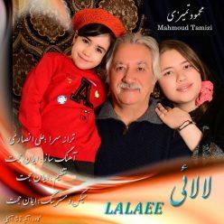 محمود تمیزی لالایی
