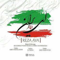 رضا آوا ای ایران