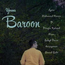 یونا بارون