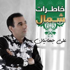 Ali jahanian Khaterate Shomal