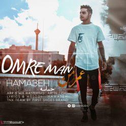 Hama3Eh Omre Man