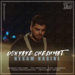 Hesam Nasiri Donyaye Cheshmat