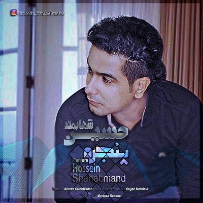 حسین شهاب مند پنجره