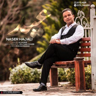 ناصر حاجعلی عید