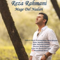 Reza Rahmani Mage Del nadari