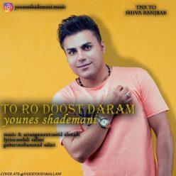 Younes Shademani To Ro Doost Daram