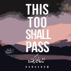 Dang Show This Too Shall Pass