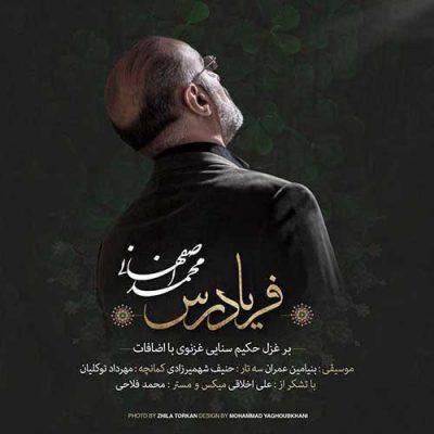 محمد اصفهانی فریاد رس