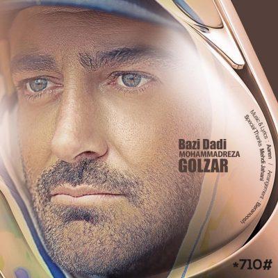 محمدرضا گلزار بازی دادی