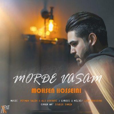 محسن حسینی مرده واسم