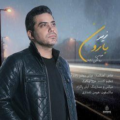 عباس روشنزاده زیر بارون