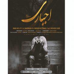 Iman Nolife Ejbari Ft Samir Kian And Farzad Bi Etemad And Mohsen Shiri