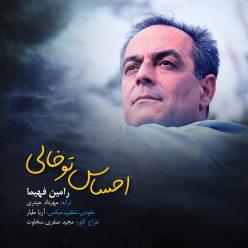 Ramin Fahima Ehsase Too Khali