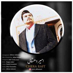Amir Dehestani Chera Raft