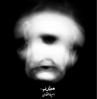 Amir Zolfaghari Motreb