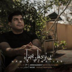 Hamid HematYar – Bi To Donyaro Nemikham