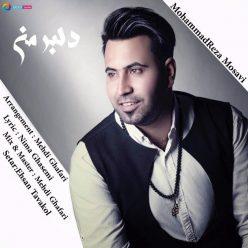 محمد موسوی دلبر من