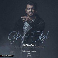 Saeid Ajam Gheseye Eshgh