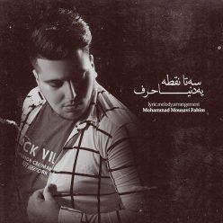 محمد موسوی فهیم سه تا نقطه یه دنیا حرف