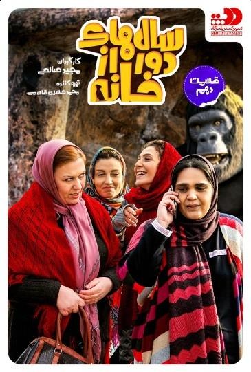 Salhaye Door Az Khaneh E10