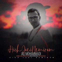 Ali Mohammadi Hich Jaei Nemiram