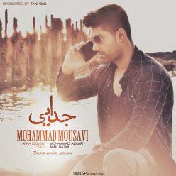 محمد موسوی جدایی