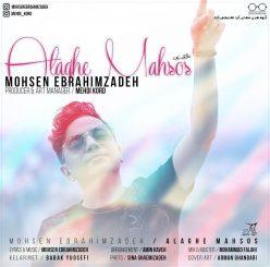 Mohsen Ebrahimzadeh Alagheye Mahsoos