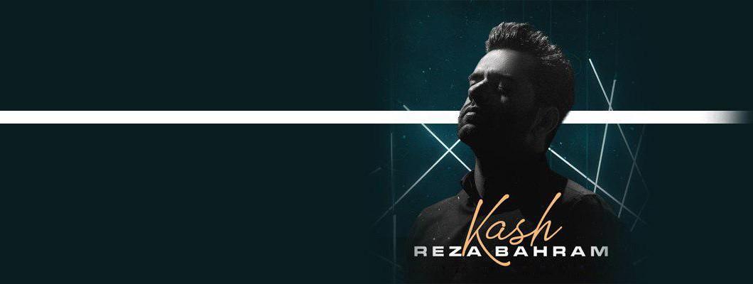 Reza Bahram – Kash (DJ Alii.K Remix)