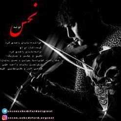 Sasan Zahedi Fard Tavalode Nahs
