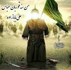 Ali Babazade Man Sana Ghoorban Abbas