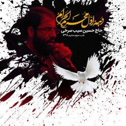 Hossein Sibsorkhi Shab Sevom Moharam 1398