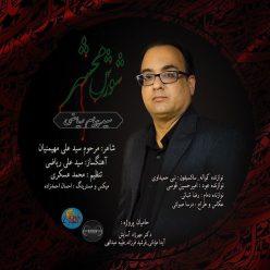 Seyed Payam Riyazi Shoresh Mahshar