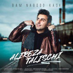 Alireza Talischi Bam Nabood Kasi