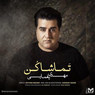 Mehdi Yaghmaei Tamasha Kon