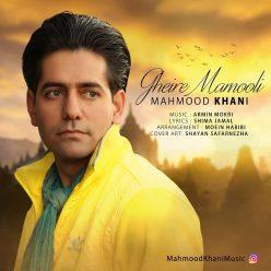 Mahmood Khani Gheire Mamooli