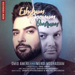 Omid Ameri Mehdi Moghaddam Eshgham Joonam Omram New Version