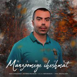 Mahoor Manzomeh Cheshmat