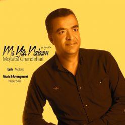 Mojtaba Ghandehari Ma Yar Nadrim