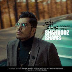 Shahrooz Shams Dobare Paeiz