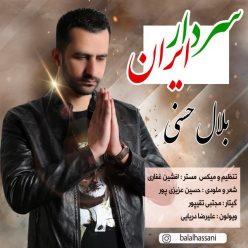 بلال حسنی سردار ایران