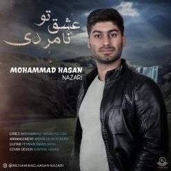 Mohammad Hasan Nazari Eshgh To Namardi original