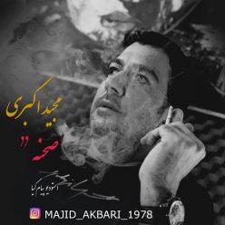 MajidAkbari Sahne