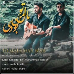 Majid Alipour To Male Man Bodi (Ft Mohammad Alipour)