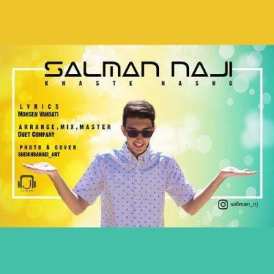 سلمان ناجی - خسته نشو