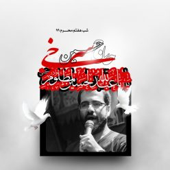 Hossein Sibsorkhi Shabe Haftom Moharam 1399