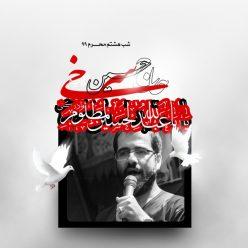 Hossein Sibsorkhi Shabe Hashtom Moharam 1399