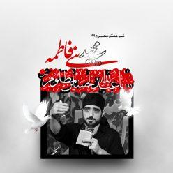 Majid Banifateme Shabe Haftom Moharam 1399
