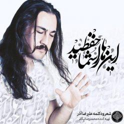 آلبوم علرضا آذر